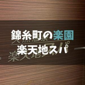 錦糸町の天然温泉「楽天地スパ」は男性にとっての楽園でした