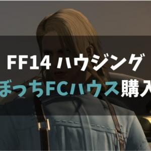 【FF14】サブキャラを作り、ぼっちFCハウスをゲットするまでの全記録