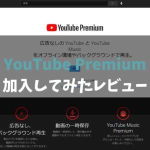 広告なし&バックグラウンド再生!YouTube Premiumのススメ