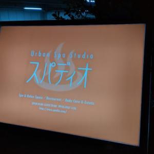 「板橋天然温泉 スパディオ」は良い泉質で穴場なのでおすすめ!