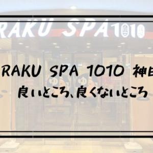 「RAKU SPA 1010 神田」の良いところ、良くないところ
