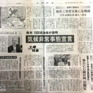 気候非常事態宣言-欧米1000自治体が表明:山本良一 東京大学名誉教授