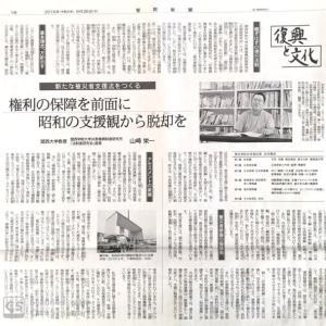 新たな被災者支援法をつくる  権利の保障を前面に、昭和の支援観から脱却を  山崎 栄一