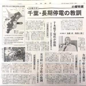 台風15号-千葉・長期停電の教訓-全国で起こり得る被害、どう備えるか  加藤 政一 東京電機大学教授