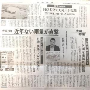 台風19号-近年ない雨量が直撃:田代 喬(たかし)名古屋大学減災連携研究センター特任教授