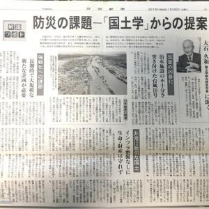 防災の課題-「国土学」からの提案 インフラ整備なしに生命・財産は守れず-  台風19号がわれわれに突き付けたこと:大石久和氏