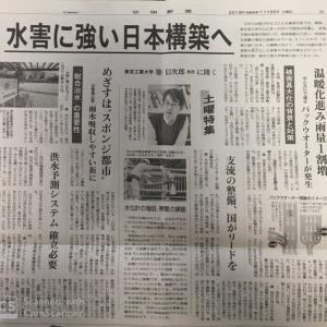 地球温暖化に伴い、将来的な雨量の増加も指摘されているなかで、  水害に強い日本の構築は?鼎 信次郎 教授