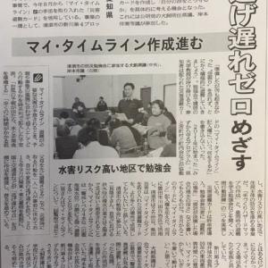 逃げ遅れゼロをめざす-マイ・タイムライン作成すすむ -愛知県清須市新川第4ブロック