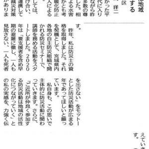 2020年に向けて 防災士活動 公明新聞1月1日2020年-投稿欄「波紋」新春に思う に掲載されました。