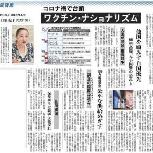 「コロナ禍で台頭、ワクチン・ナショナリズム」 NPO法人日本リザルツ 白須紀子代表に聞く