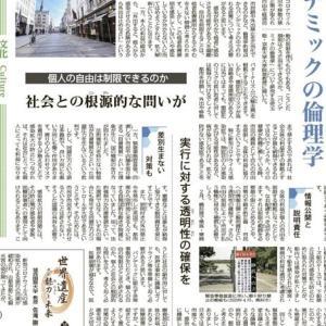 パンデミックの倫理学-児玉聡(こだま・さとし)京都大学大学院准教授