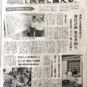 地区防災計画・各地の先進事例紹介:水戸市、佐伯市(大分)、西尾市(愛知)