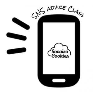 SNS advice classもオンラインレッスン可能です