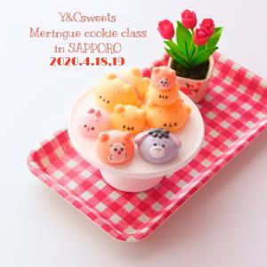 メレンゲクッキークラスin札幌 開催延期のおしらせ