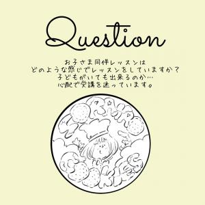 【Question】お子さま同伴レッスンはどのような感じでレッスンをしていますか?
