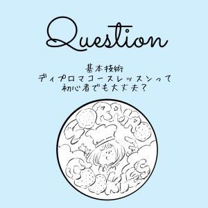 【Q&A】コースレッスンって初心者でも大丈夫?