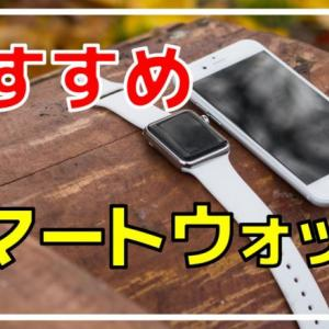 Fitbit Charge 4レビュー