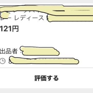 メルカリ121円が、まさかの13000円!