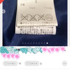 メルカリ 450円→6500円!!!