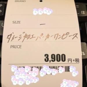 ★メルカリ★3900円→16000円