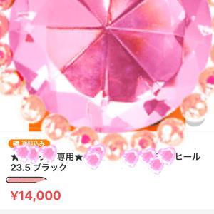 ★ラクマ★2160円→14000円!!!