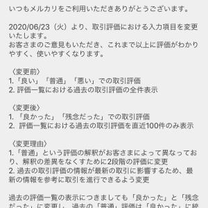 【朗報!!!】★メルカリの【悪い】評価が消える!★