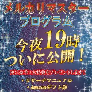 メルカリで10万円!