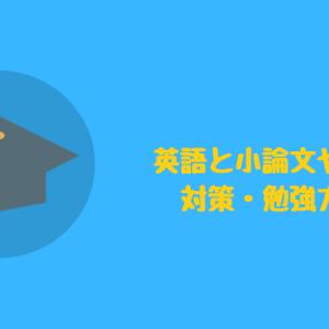 社会人からの大学院受験 英語と小論文や面接への対策・勉強方法