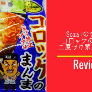 UHA味覚糖のSozaiのまんま コロッケのまんま 二度づけ禁止ソース購入・実食レビュー
