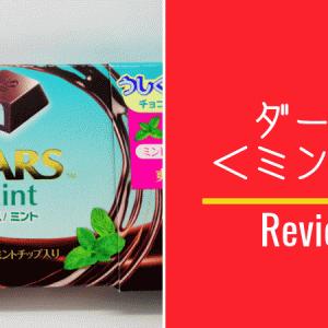 森永製菓のダース<ミント>購入・実食レビュー