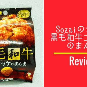 UHA味覚糖のSozaiのまんま 黒毛和牛コロッケのまんま購入・実食レビュー