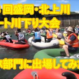 第43回 盛岡・北上川ゴムボート川下り大会
