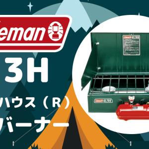 【Coleman】413Hパワーハウス(R)ツーバーナー