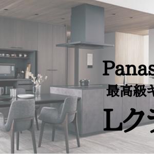 【Panasonic】最高級キッチン『Lクラス』