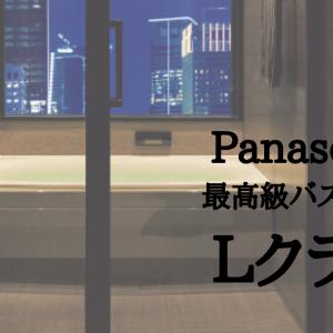 【Panasonic】最高級バスルーム『Lクラス』