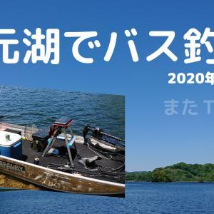 秋元湖でバス釣り2020