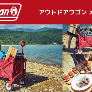 【Coleman】アウトドアワゴンメッシュ+ウッドロールテーブル