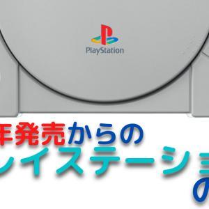 【PlayStation】1994年発売からのプレイステーションの歴史