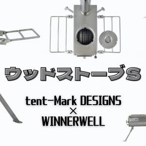 【tent-Mark DESIGNS×WINNERWELL】ウッドストーブS