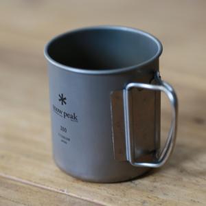 スノーピーク チタンシングルマグの再ススメ!特別な一杯には、特別なカップを!