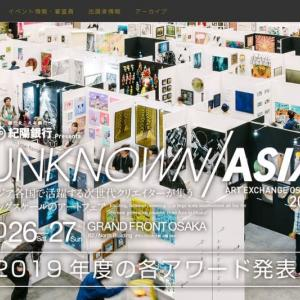 COOL氏の人形  UNKNOWN ASIA 2019受賞者が公式発表されました。