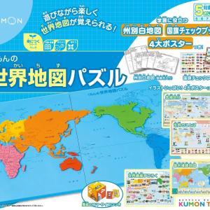 子供たちに世界地図を遊びながら覚えてもらいます!