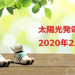 【積水ハウスの平屋】2020年2月の太陽光発電