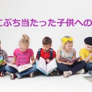 【共働き夫婦の子育て教育】壁にぶち当たった子供への対応は??