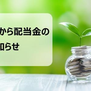 【共働き夫婦のお金の考え方】予想利回り8%を超えるJTから配当金のお知らせ