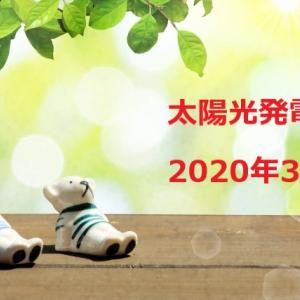 【積水ハウスの平屋】2020年3月の太陽光発電