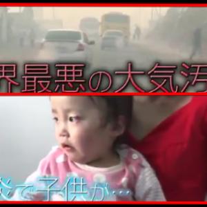 PM2.5が基準値の133倍ってマジ?世界最強の汚染都市あらわる