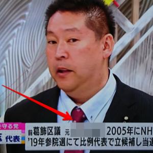 【話題騒然】N国元代表の立花孝志の経歴に誰しもが我が目を疑った