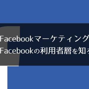 Facebookマーケティング講座-Facebookの利用者層を知ろう!