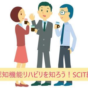 社会認知機能リハビリ「SCIT」を知ろう!【認知機能リハビリ説明編】